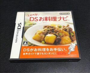 【DS】 しゃべる!DSお料理ナビ