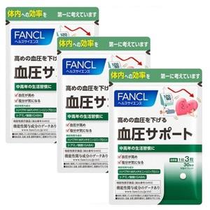 【即決 送料無料】 ファンケル 血圧サポート 30日分(90粒)×3袋 計90日分(270粒) FANCL 機能性表示食品 サプリメント 高血圧
