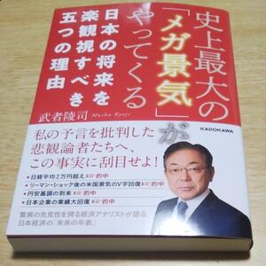 史上最大の「メガ景気」がやってくる / 武者陵司 / 日本の将来を楽観視すべき五つの理由 / KADOKAWA