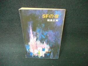 SFの夜 福島正実 ハヤカワ文庫/QFV