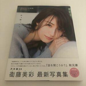 【ポストカード付き】乃木坂46話を聞こうか。 衛藤美彩