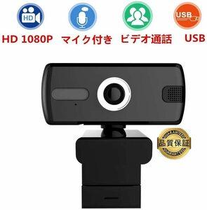 ウェブカメラ WEBカメラ 広角 高画質 HD1080P 30fps 200万画素 パソコンカメラ PCカメラ 内蔵マイク 在宅勤務 動画配信