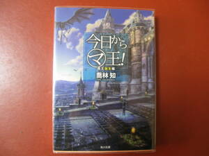 【文庫本】喬林知「今日からマ王」(管理B9)の商品画像