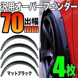 汎用 オーバーフェンダー 出幅 70mm 4枚 ハミタイ対策 セダン ミニバン ワゴン 軽自動車 軽トラ マツダ サバンナ RX3 ロータリー