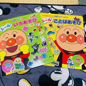 アンパンマン シール遊び 絵本 2冊セット