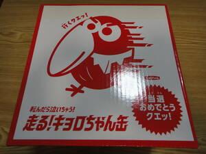 未開封 走る!キョロちゃん缶 おもちゃのカンヅメ 森永製菓
