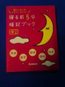 寝る前5分暗記ブック 中2 英語数学国語理科社会 5教科 学習 受験 管理番号101188