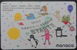 【名古屋市交通局】◆全国相互利用記念マナカ◆manaca
