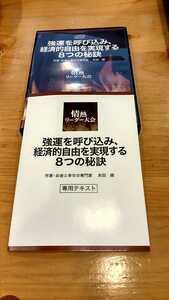 本田健 特別講義CD 「強運を呼び込み、経済的自由を実現する8つの秘訣」 日本経営合理化協会 経営者 社長 自己啓発 ビジネス 教材 成功哲学
