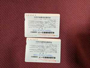 【コレクション用】 南海株主優待 使用済み 平成28年7月10日まで有効
