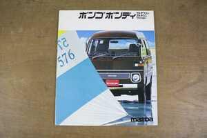 当時物 旧車 MAZDA マツダ ボンゴ ボンディBA2系 カタログ パンフレット 広告 販促 チラシ 資料 コレクション 昭和レトロ