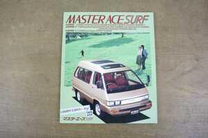 当時物 絶版 旧車 トヨタ TOYOTA 昭和57年式 トヨタ MASTER ACE SURF(マスターエース サーフ) カタログ パンフレット 広告 昭和レトロ