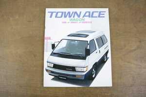 当時物 絶版 旧車 トヨタ TOYOTA タウンエースワゴン YR20 YR20 CR21 昭和58年 カタログ パンフレット 広告 販促 チラシ 資料 昭和レトロ