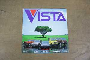 当時物 絶版 旧車 TOYOTA VISTA トヨタ ビスタ カムリ ターセル ブリザード ハイエース カタログ 昭和55年 パンフレット 広告 昭和レトロ
