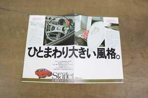当時物 絶版 旧車 TOYOTA PUBLICA Staret トヨタ パブリカスターレット 昭和48年 カタログ パンフレット 広告 販促 チラシ 昭和レトロ