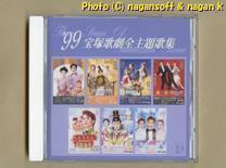 ★即決★ '99 宝塚歌劇全主題歌集