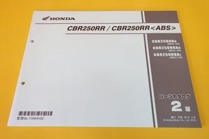 即決!CBR250RR/ABS/2版/パーツリスト/MC51-100/110/パーツカタログ/カスタム・レストア・メンテナンス/19-2