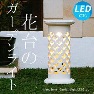ガーデンライト 屋外照明 門灯 エクステリア 屋外用 庭園灯 灯篭 アジアン LED対応 おしゃれ 和風 和モダン バリ リゾート/LT2-5SPC