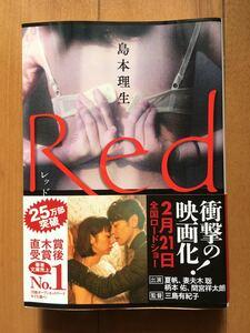 文庫本Red