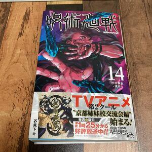 新品 帯付き 入手困難 大人気 呪術廻戦 初版14巻 ジャンプコミックス 芥見下々