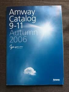 ★アムウェイ Amway カタログ 2006 Catalog 9-11 Autumn 日用品 化粧品 健康食品 サプリメント 日本アムウェイ