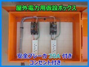 仮設用ボックス 屋外電力用仮設ボックス 工事現場仮設電源盤 分電板 安全ブレーカ20A付き コンセント付き 即決