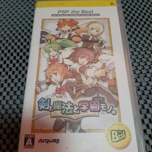 【PSP】 剣と魔法と学園モノ。 [PSP the Best] バグ修正版