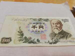 伊藤博文 旧 千円札 1000円VH 434684Q 旧紙幣 旧札 古銭 日本銀行券 年代物 同梱可