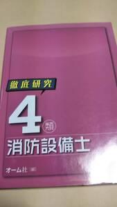 徹底研究 第4類消防設備士試験 オーム社