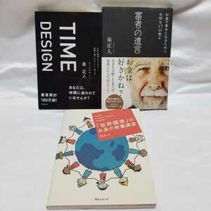 泉正人『世界標準のお金の教養講座+TIME DESIGN 富者の遺言』★3冊セット