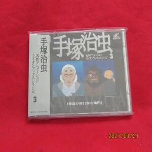 рука .. насекомое шедевр анимация - лев книги серии 3 шт видео cd VCD