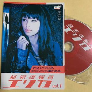 秘密諜報員エリカ DVD 全4巻セット