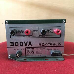 トランス 8v 呼出ランプ変圧器  変電機 パチンコ中古品 パチスロ61-14527 U-113