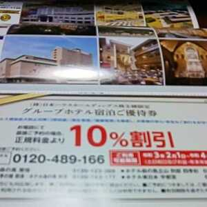 〔非売品〕日本ハウス グループ ホテル 宿泊優待券