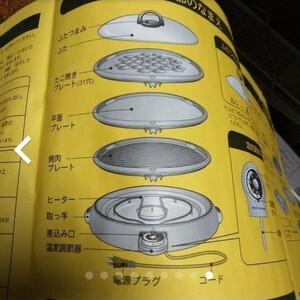 帰省中のみの出品レアホットプレート直径35、7センチ大型焼き肉たこ焼き平面プレート3種のセット