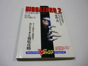 【送料無料】攻略本 PS バイオハザード2 必携の書 / Vジャンプブックス ゲームシリーズ / BIOHAZARD (初版)