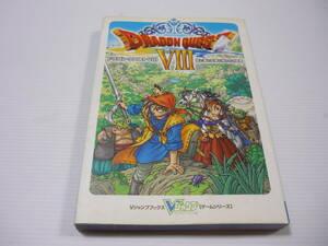 【送料無料】攻略本 PS2 ドラゴンクエスト 8 空と海と大地と呪われし姫君 / ドラクエ Vジャンプブックス (初版)