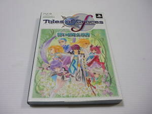 【送料無料】攻略本 PS3 テイルズ オブ グレイセス エフ 誓いを叶える書 / Vジャンプブックス (初版)