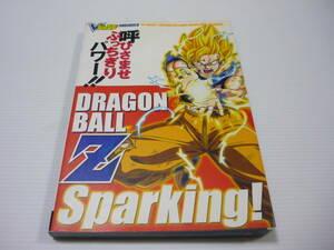 【送料無料】攻略本 PS2 ドラゴンボールZ スパーキング! バンダイ公式 Vジャンプブックス / Sparking!