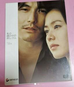 韓国映画☆私の頭の中の消しゴム