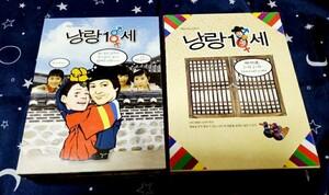 韓国ドラマ☆ランラン18歳 韓国盤 DVD-BOX 主演 イ・ドンゴン ハン・ジへ
