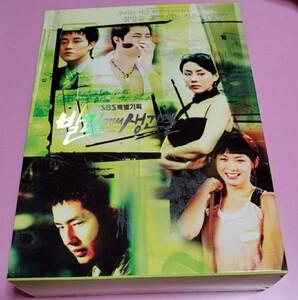 韓国ドラマ☆バリでの出来事 韓国盤DVD ☆ハ・ジウォン