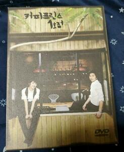 ☆韓国盤☆コーヒープリンス1号店 DVD BOX 日本語字幕無し コン・ユ主演