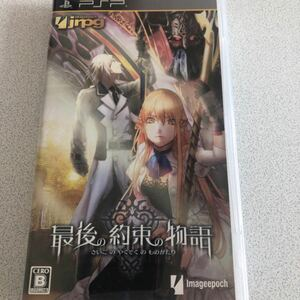 最後の約束の物語 PSPソフト 通常版