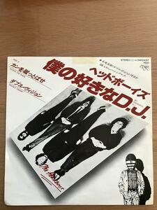 ヘッド・ボーイズ「僕の好きなDJ」プロモEP盤 希少品