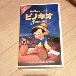 ピノキオ ディズニー ビデオテープ VHS 日本語吹き替え版