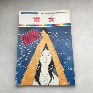 【児童本】雪女 まんが日本昔ばなし 厚生省児童福祉文化賞受賞(放送部門) 昔話