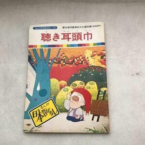 【児童本】聴き耳頭巾 まんが日本昔ばなし 厚生省児童福祉文化賞受賞(放送部門) 昔話