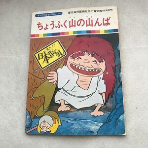 【児童本】ちょうふく山の山んば まんが日本昔ばなし 厚生省児童福祉文化賞受賞(放送部門) 昔話