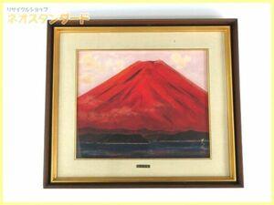 山東光風(さんとう こうふう) 赤富士 8号 【真作】846896AA1161TO